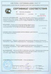 Клапаны дроссельные (Сертификат)