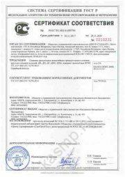 Клапаны ДХ, ДГ, ДП, ДХО, ДХК, ПГВУ (Сертификат ГОСТ Р)