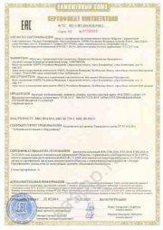 Арматура трубопроводная КасМП (Сертификат ТР ТС)