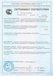 Труба из обечаек (Сертификат)
